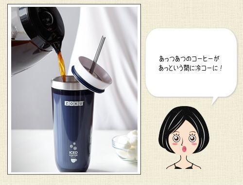 ZOKU があつあつコーヒーをあっという間にアイスコーヒーに!