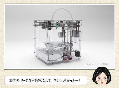 3Dプリンターidboxが自分で作れる!デアゴスティーニから