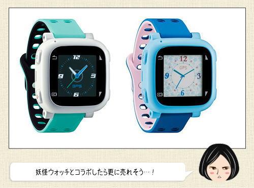 ドコッチ、ドコモがこども用腕時計発売で通信しながら「みまもり」