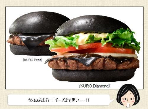 黒いハンバーガー、黒パールと黒ダイヤモンドが バーガーキングより期間限定