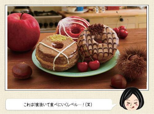 ミスタークロワッサンドーナツに秋の味!アップルやマロンなど