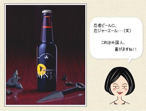 温泉宿で忍者パックが大人気!忍者ビールに忍ジャーエール
