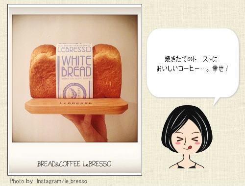 レブレッソ 食パン専門店が大阪にオープン、朝食ブームは終わらない!