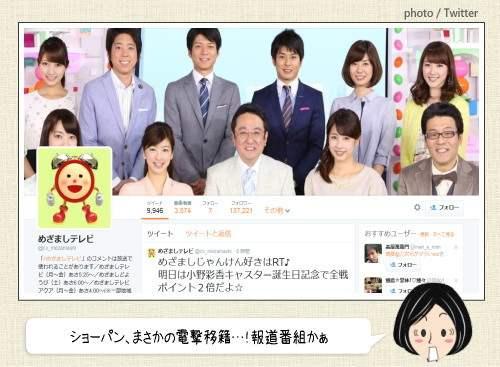 生野アナ、めざまし卒業!スーパーニュース移籍で カトパンが朝の顔に