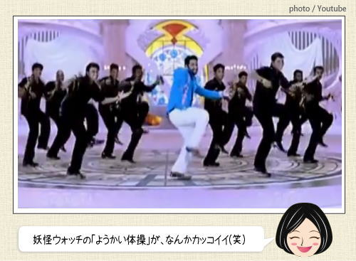妖怪ウォッチとインド映画のダンスがピッタリ!動きがキレキレの妖怪体操