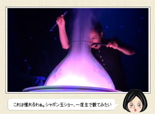 アナヤンが繰り出す シャボン玉のバブルショーが素晴らしすぎる!