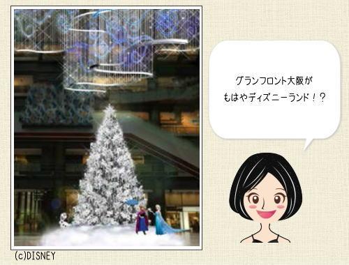 グランフロント大阪 イルミネーションがディズニーコラボで大規模装飾
