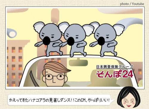 そんぽ24、ハナコアラのCM動画が帰ってきた!