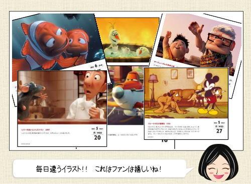 ディズニー日めくりカレンダー2015発売、全66作品収録