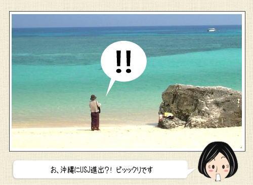 沖縄・名護にUSJ進出検討、ユニバーサルスタジオ日本で2カ所目に