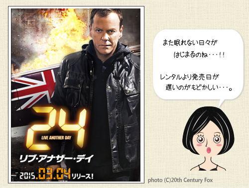 24 リブアナザーディ、日本発売は2015年3月4日!先行レンタルスタート