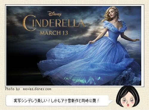 アナ雪続編とシンデレラ実写版映画、豪華2本立てで同時上映!