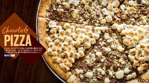 マックスブレナー チョコレートバーのピザ