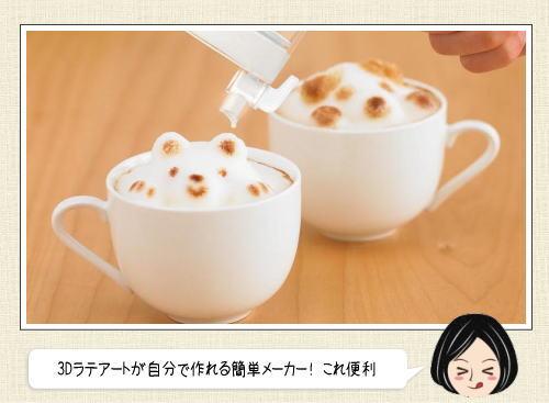 3Dラテアートが作れる簡単メーカー、アワタチーノ!立体的なミルク泡が3分で