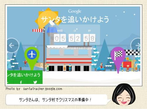 Googleサンタトラッカー、クリスマスを盛り上げるゲームや動画たっぷり