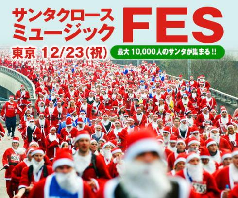 サンタクロースミュージックフェス イメージ画像