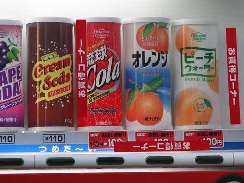 UCC自販機に琉球コーラ
