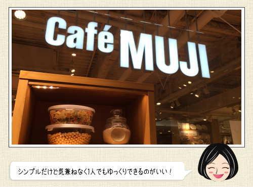 無印のカフェ、CafeMUJI キャナルシティ博多店で癒し時間
