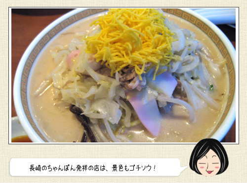 ちゃんぽん発祥の店 四海楼(しかいろう)、長崎港見渡す展望レストラン