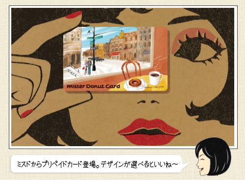 ミスドがプリペイドカードを初導入、利用額に応じてプレゼントも