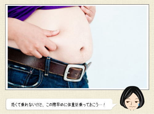 3つの「過ぎ」を回避せよ!正月太りからいざ脱出