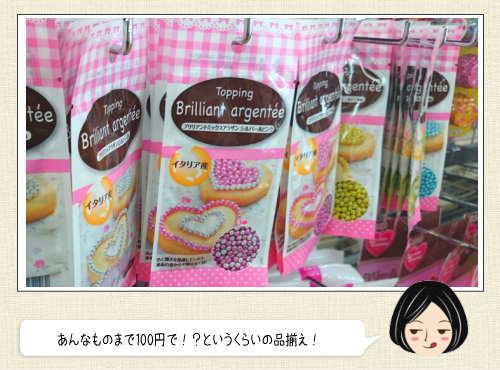 バレンタイン、手作りの準備は100円ショップでほぼ揃う!?
