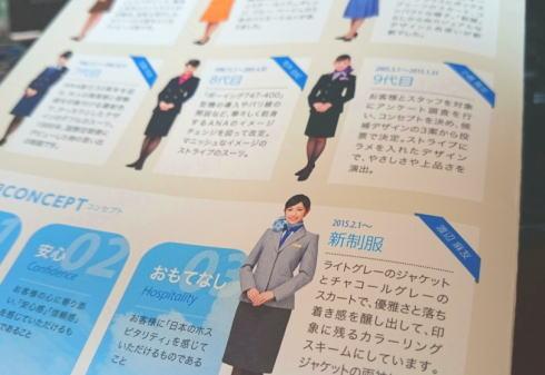 ANA歴代制服×AKB48