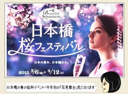 日本橋が桜色に染まる1ヶ月、桜フェスティバルで日本の美を表現