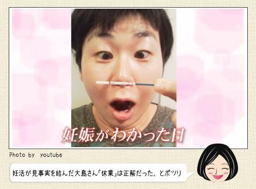 大島美幸が妊娠を発表、鈴木おさむは妊活動画も公開