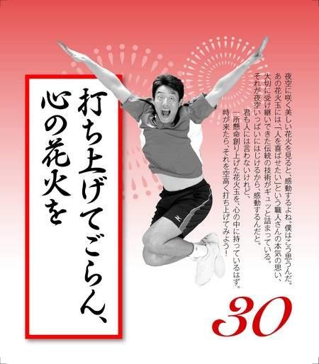 松岡修造 日めくりカレンダー「まいにち、修造!」