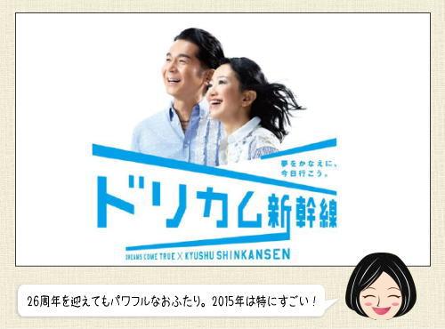 ドリカム26周年!2015は新幹線とのコラボなど記念イベント満載