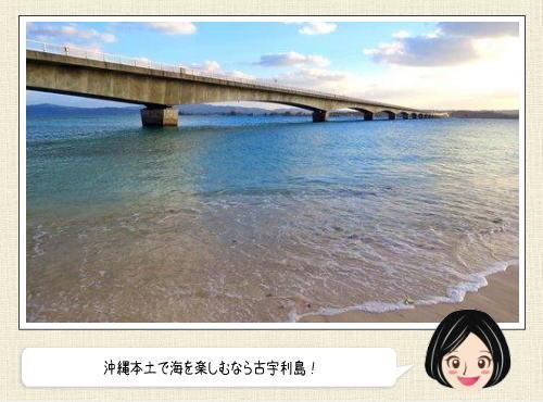 古宇利島は車で行ける沖縄の離島!橋とビーチでのんびりリゾート