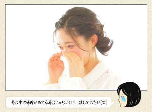 涙の味でホントのキモチが分かる!? 涙の塩分濃度と感情の関係
