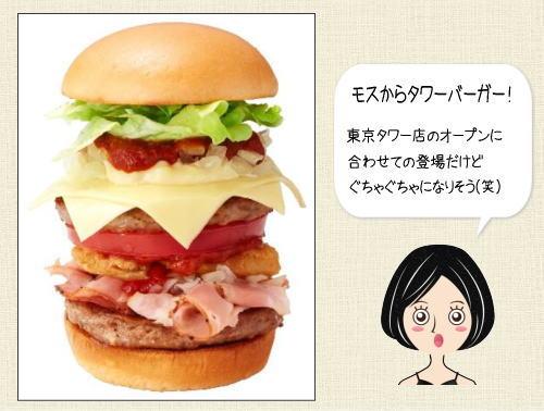 東京タワーバーガー、モスから限定でタワー型ハンバーガー!