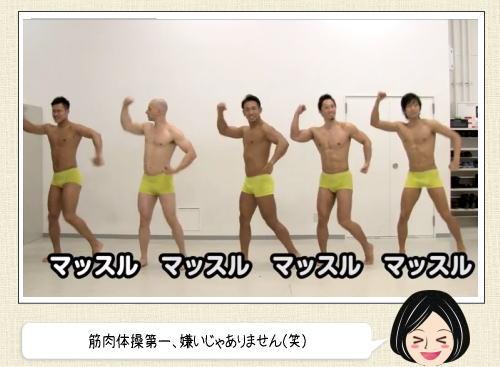 筋肉 体操 第 一