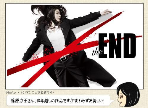 アンフェア ついに最終章、予告動画が解禁!最後の相棒に永山絢斗