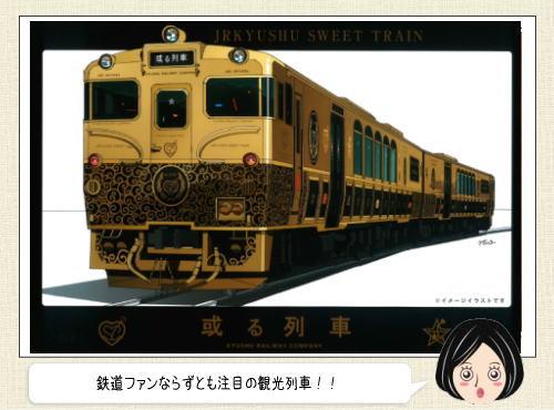 幻のスイーツ列車、或る列車が8月運行開始!