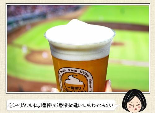 1番搾りと2番搾りの飲比べが出来る!キリン一番搾りビアガーデン、渋谷と大阪に