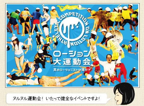 東京・名古屋・大阪で、ローションまみれの大運動会!