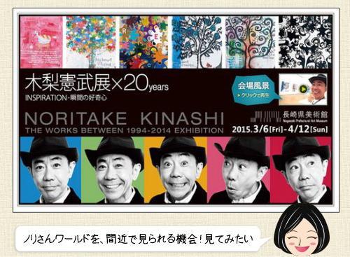 ノリさんのアート展 「木梨憲武展×20years」、福岡アジア美術館で開催
