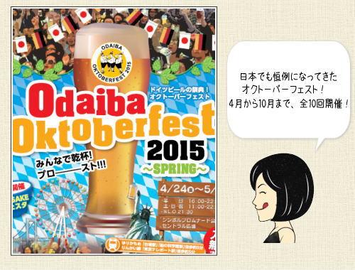 日本最大級!ビールの祭典 お台場オクトーバーフェスト2015 春