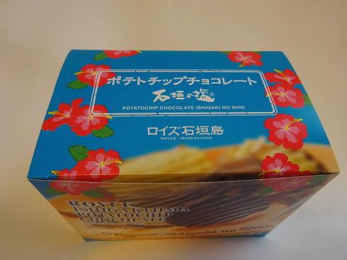 ポテトチップチョコレート石垣の塩 画像2