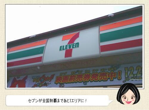 セブンイレブンが未出店エリア 青森・鳥取へ進出、残すは沖縄