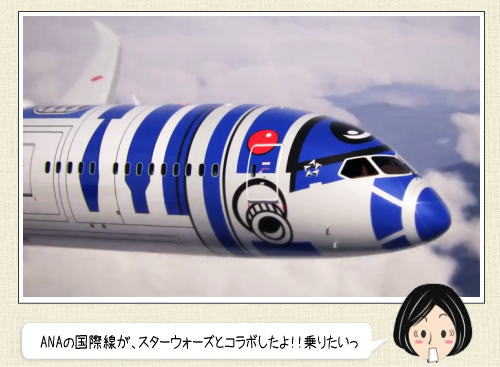 世界初、スターウォーズ特別機!ANAがディズニーとプロモーション契約で