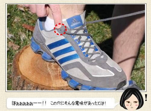 スニーカーの一番上の2つの穴は、靴擦れ防止用だった!こう結ぶのだ