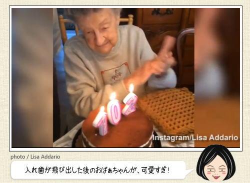 102歳のおばあちゃん、ろうそくフーッで入れ歯がふっ飛んだ!