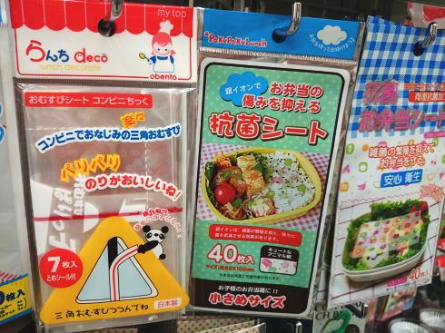 100円お弁当グッズ 抗菌シート