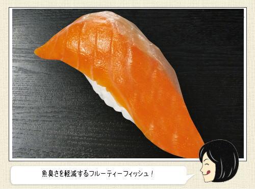 フルーティーフィッシュ(フルーツ魚)がアツい!爽やかな味の魚とは