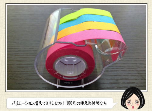 100円で使える、可愛くて便利な 付箋いろいろ!