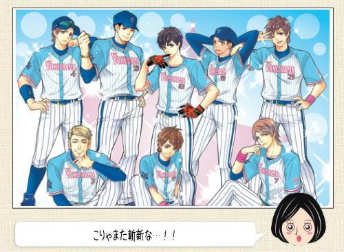 DeNA選手が等身大少女マンガ風!?加速するプロ野球 女子ファン争奪戦!